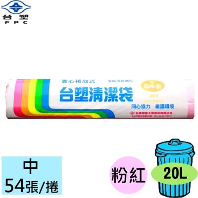 台塑 實心 清潔袋 垃圾袋 (中) (粉紅) (20L) (53*63cm) (8.9折)