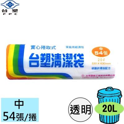 台塑 實心 清潔袋 垃圾袋 (中) (透明) (20L) (53*63cm) (7.6折)