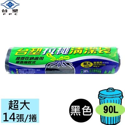 台塑 拉繩 清潔袋 垃圾袋 (超大) (經濟包) (黑色) (90L)(84*95cm) (7.3折)