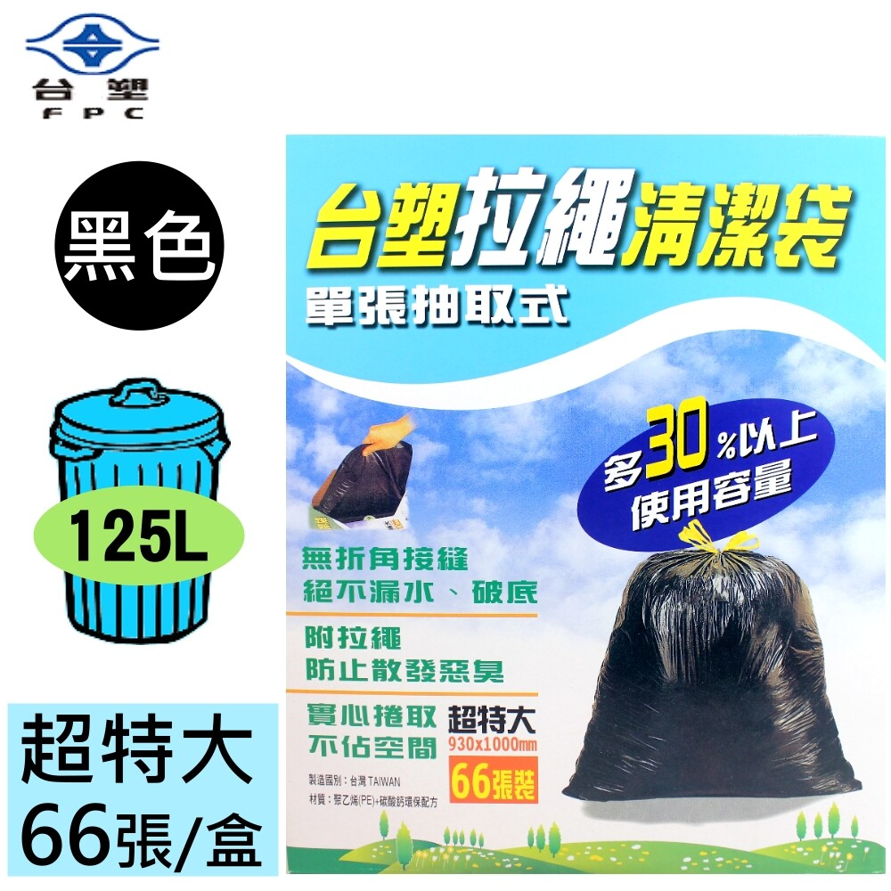 台塑 拉繩 清潔袋 垃圾袋 (超特大) (黑色) (125l) (93*100cm) (盒裝)