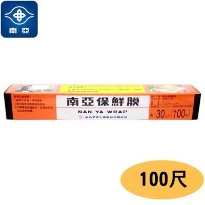 南亞PVC保鮮膜 (30cm*100尺) (5.1折)