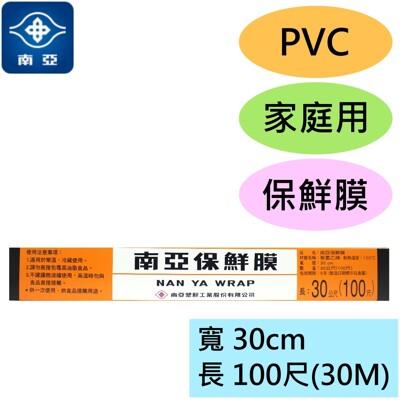 南亞 pvc 保鮮膜 家庭用 (30cm*100尺) (5.1折)
