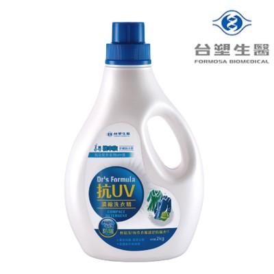 台塑生醫 抗UV濃縮洗衣精2kg (8.4折)