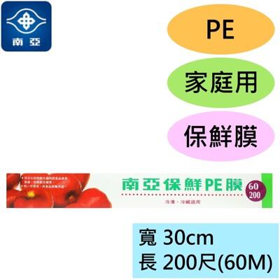 南亞 PE 保鮮膜 家庭用 (30cm*200尺) (5.7折)