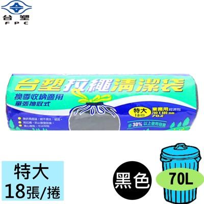台塑 拉繩 清潔袋 垃圾袋 (特大) (黑色) (70L)(78*88cm) (8.1折)