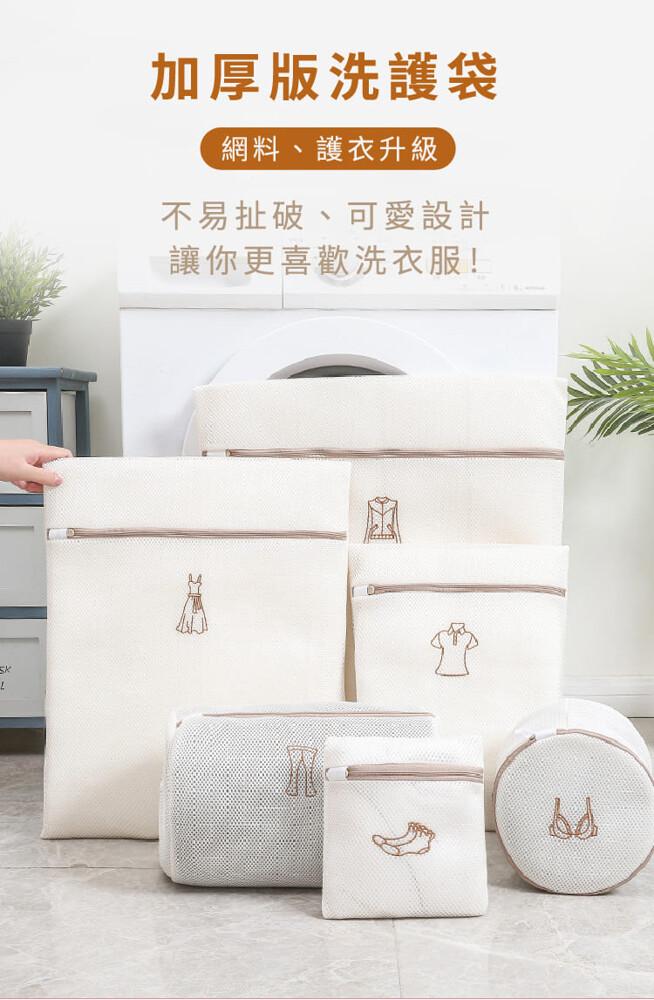 有效防止衣物纏繞加厚版洗護袋(6入超值組)