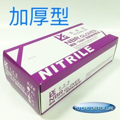 御廚靈無粉NBR耐用薄手套紫色100入/盒 (5.8折)
