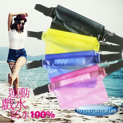 手機/相機100%防水腰包(4色) (3折)