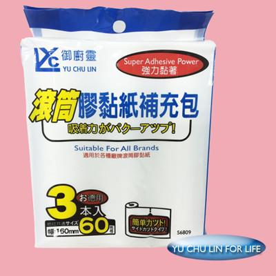 御廚靈S6809滾筒式膠黏紙補充包/3枚入/包 (6.8折)