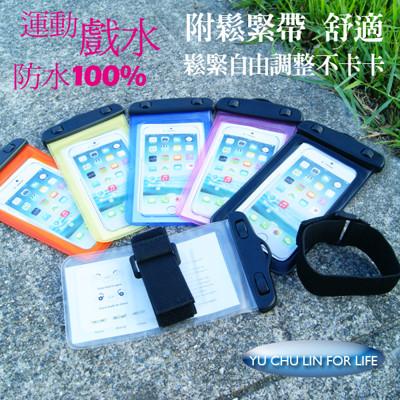 手機運動100%防水臂套二用(6色) (3折)