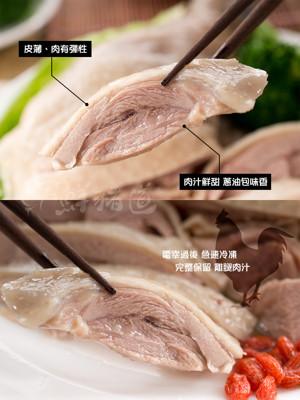 【鮮豬道】水晶去骨油雞腿(冷盤) (5折)