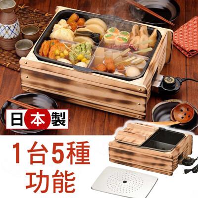日本製多功能家庭用關東煮電爐多功煮鍋 (9折)