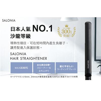 【日本熱銷】日本超人氣SALONIA SL004S國際電壓 兩用離子夾24mm (7.7折)