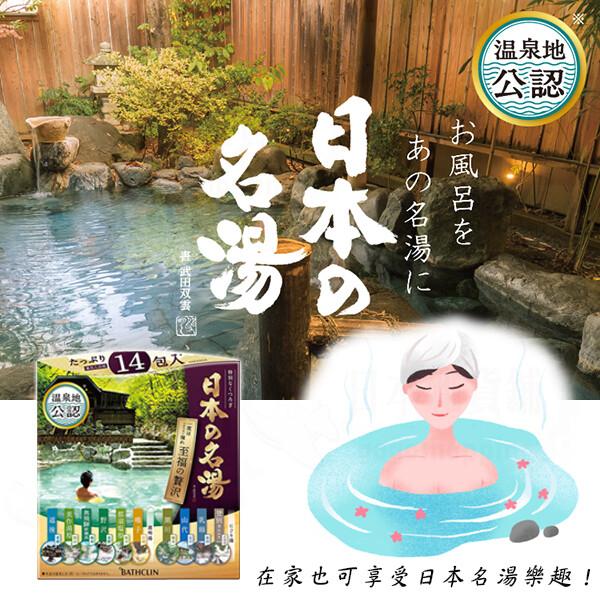 日本各地名湯溫泉包 在家也可享受日本名湯樂趣(14包)
