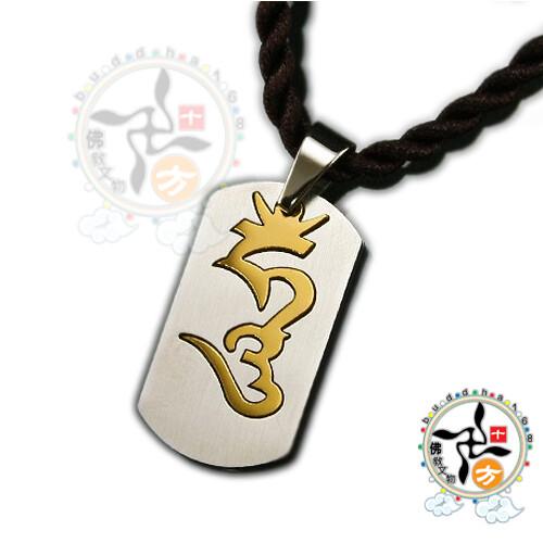 吽字+黑繩項鍊 + 小佛卡十方佛教文物