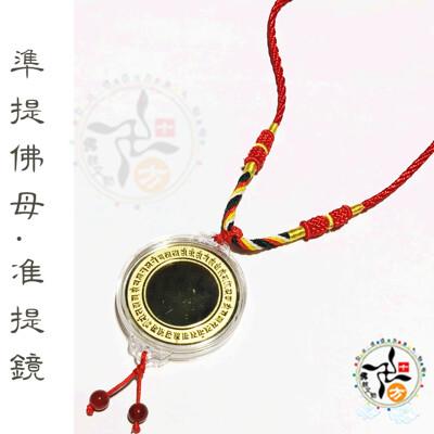 準提佛母&準提鏡五色線項鍊【十方佛教文物】 (6.3折)
