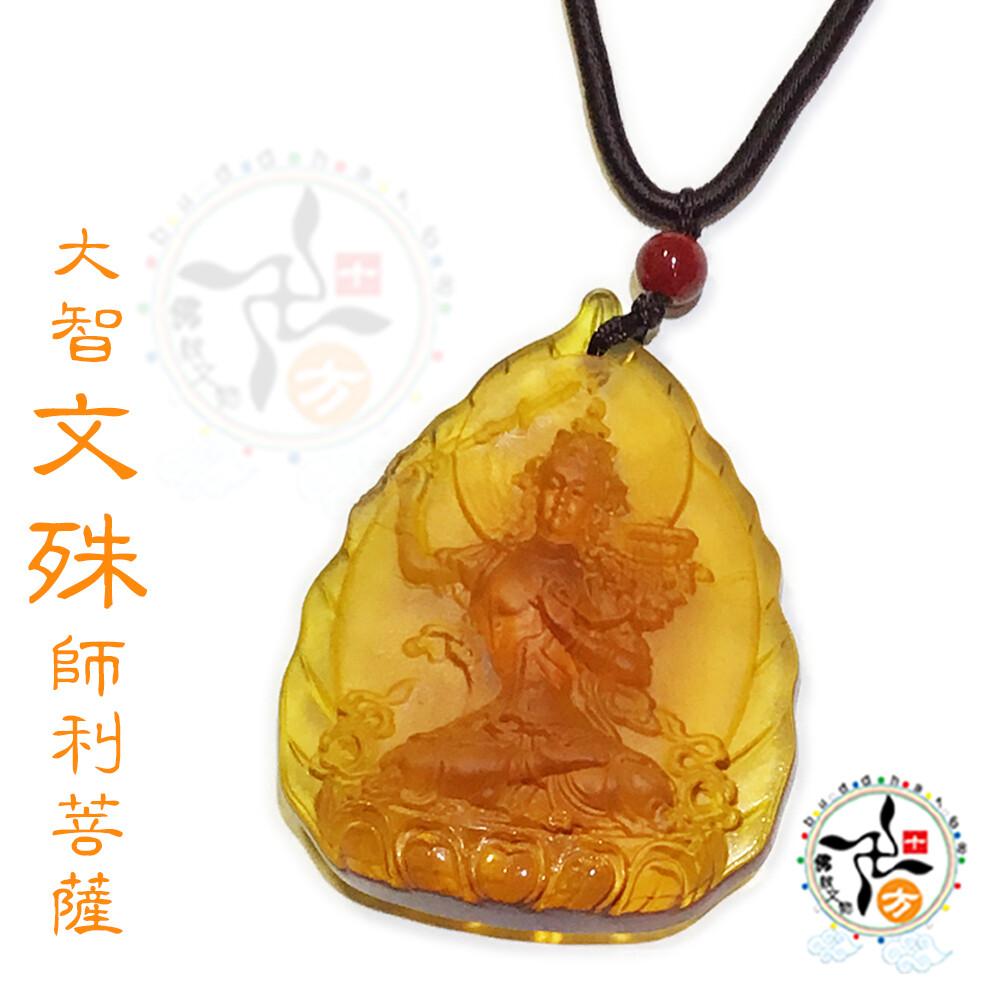 文殊菩薩琉璃項鍊十方佛教文物