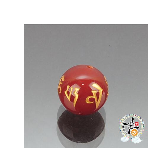 六字真言 紅玉髓 圓珠10mm 配件1個 十方佛教文物