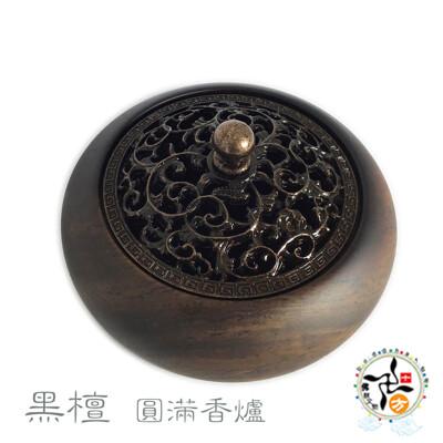圓滿 黑檀淨香爐附葫蘆香插【十方】 (5折)