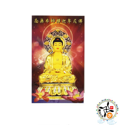 釋迦佛r2精緻佛卡 1張+熄滅病痛身體健康 白色香包1包 十方佛教文物 (5折)