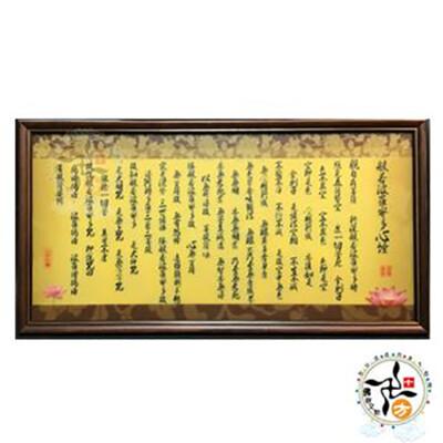 心經 高級木框掛畫 63公分【十方佛教文物】 (5折)