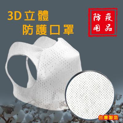 【現貨免等!】 台灣製 外銷日本 三層結構 3D立體防護口罩(餐飲業愛用) (0.3折)