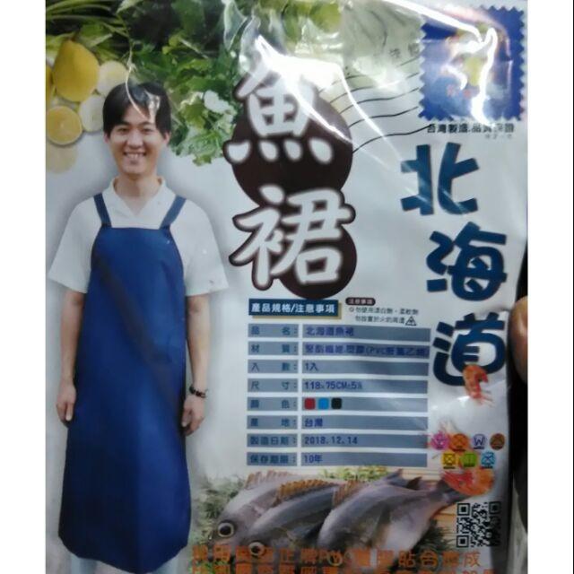 no 五金百貨 北海道魚裙 防水圍裙 工作圍裙