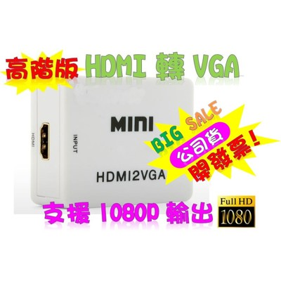 破盤價 hdmi轉vga hdmi線 hdcp ps3 ps4 小米盒子 hdmi vga線 (10折)