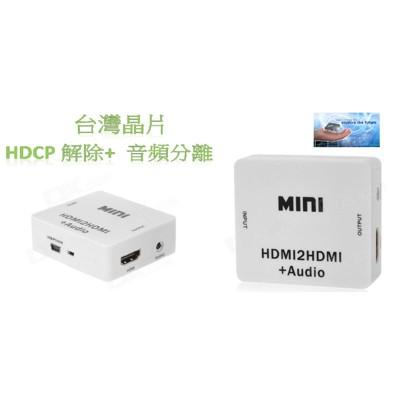 破盤價 台灣晶片 ps4 hdcp 破解器 解碼器 mod ps3 appletv 圓剛 hdmi (10折)