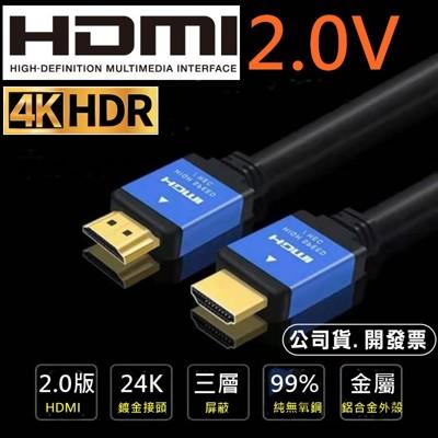 4k hdmi線 10/15/20米 hdmi 2.0版 hdmi線 hdmi公對公 4k (10折)
