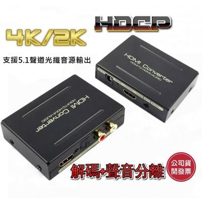 4k版 hdcp spdif 光纖轉類比 圓剛 解碼器 hdmi mod ps3 ps4 xbox (9.4折)