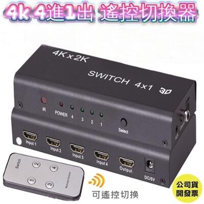 4k高階版 spdif hdmi切換器 4進1出 四進一出 帶光纖同軸 獨立音頻 解碼器 (10折)