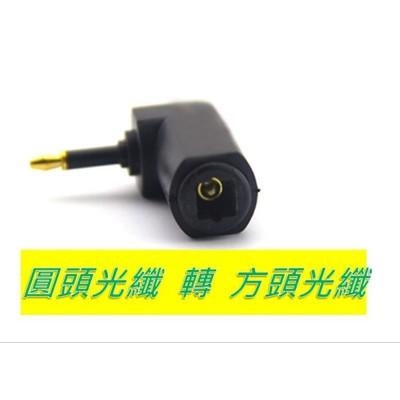 spdif dac 數位光纖 方轉圓頭 光纖線轉換頭 光纖轉接頭 數位轉類比 光纖轉類比 同軸轉類比 (10折)