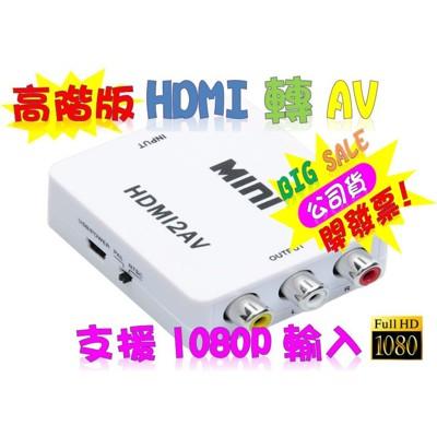 送 HDMI線 支援1080P輸入 PS3 PS4 小米盒子 HDMI轉AV HDMI (10折)