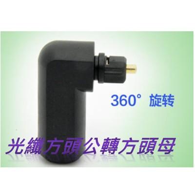 spdif dac 數位光纖 方轉方頭 光纖線轉換頭 光纖轉接頭 數位轉類比 光纖轉類比 同軸轉類比 (10折)