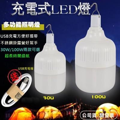 現貨30W 100W LED 燈泡 可充電式 停電緊急照明 智慧燈泡 露營燈 工作燈 夜市燈 地攤燈 (10折)