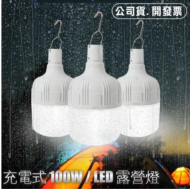 100w led  燈泡 可充電式 停電緊急照明 智慧燈泡 露營燈 工作燈 夜市燈 地攤燈