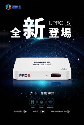 【安博盒子】純淨越獄版 安博PROS 電視盒 台灣公司貨 保固一年 2G+32G旗艦版 5G 雙頻 (10折)