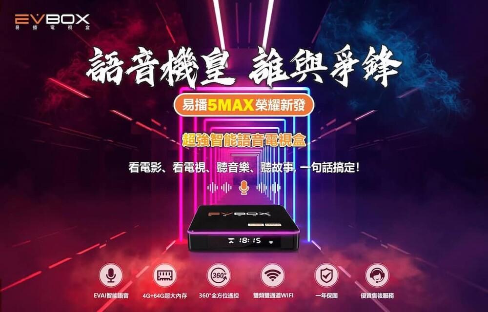 evbox易播5max電視盒