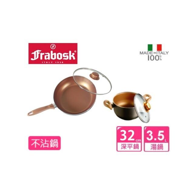 義大利芙瑞寶  黃金-深平底鍋32cm+湯鍋24cm