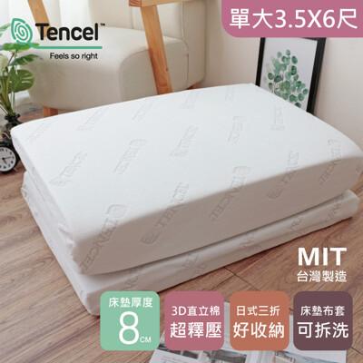 折合床墊 / 天絲完美釋壓三折床墊 / 單人加大3.5x6尺 / 厚度8公分 (6.3折)