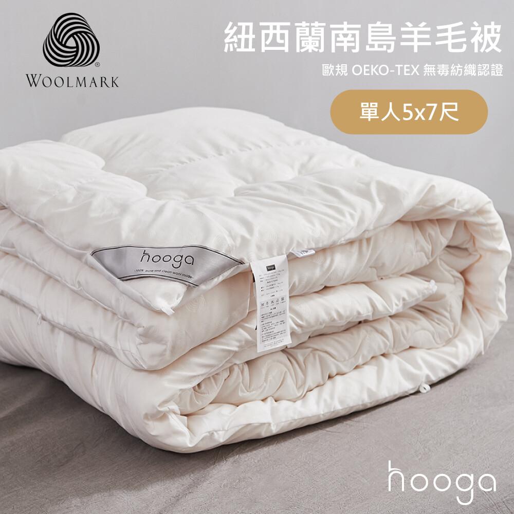hooga紐西蘭南島羊毛被 100紐西蘭純羊毛 台灣製(單人5x7尺)