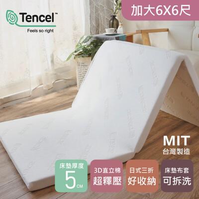 折合床墊 / 天絲完美釋壓三折床墊 / 雙人加大6x6尺 / 厚度5公分 (7.4折)