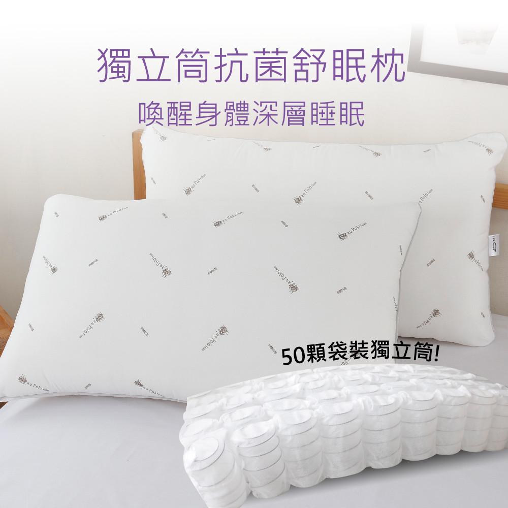 mit台灣製造 舒眠抑菌獨立筒枕頭(1入)