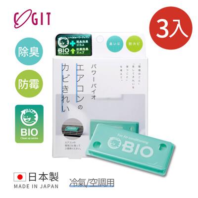 【日本COGIT】日製BIO長效除臭防霉貼片盒(威力加強版)-冷氣/空調用-3入 (5.4折)