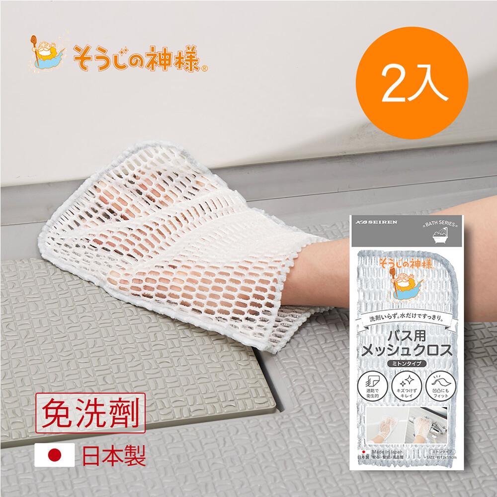 日本神樣掃除之神 日製免洗劑浴室專用快乾無死角清潔網狀手套刷-2入