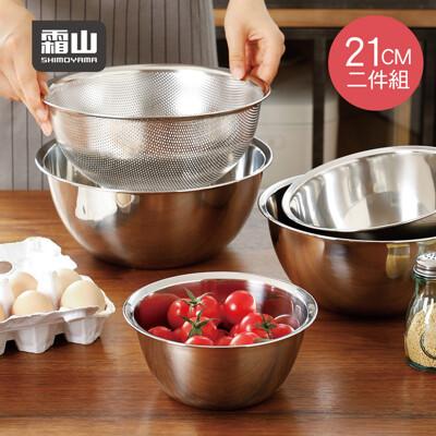 【日本霜山】304不鏽鋼料理用調理盆+瀝水盆2件組-21CM (5.4折)