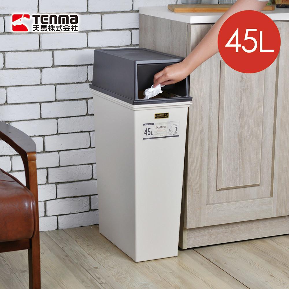 日本天馬e-labo深型推掀式垃圾桶-45l