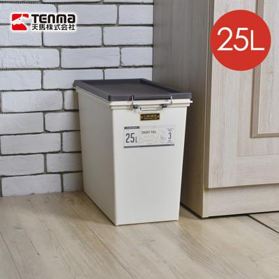 【 天馬】e LABO 密封防臭掀蓋式垃圾桶25L