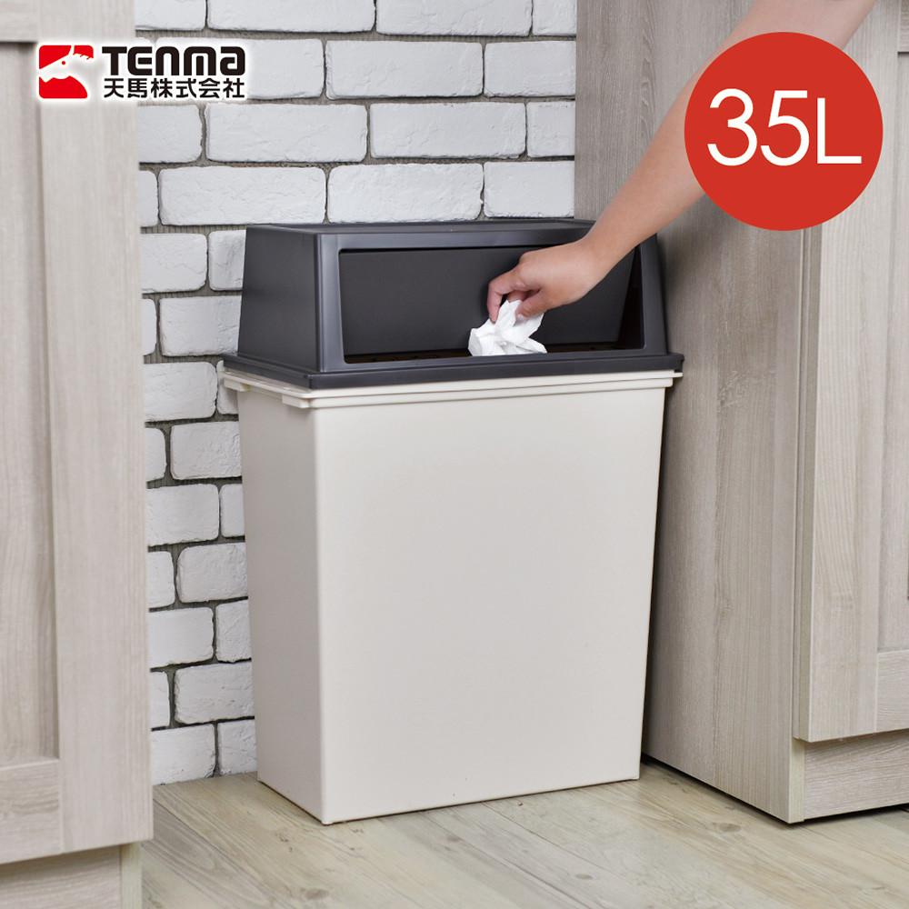 日本天馬e-labo寬型推掀式垃圾桶-35l